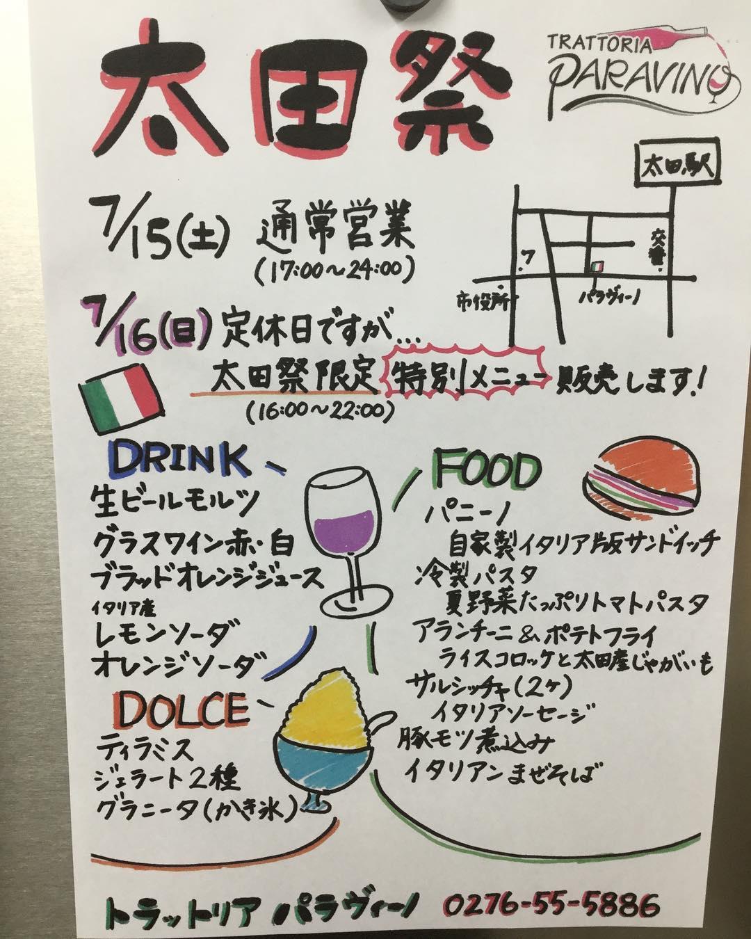 太田祭のチラシ完成しました️ お楽しみにー😎