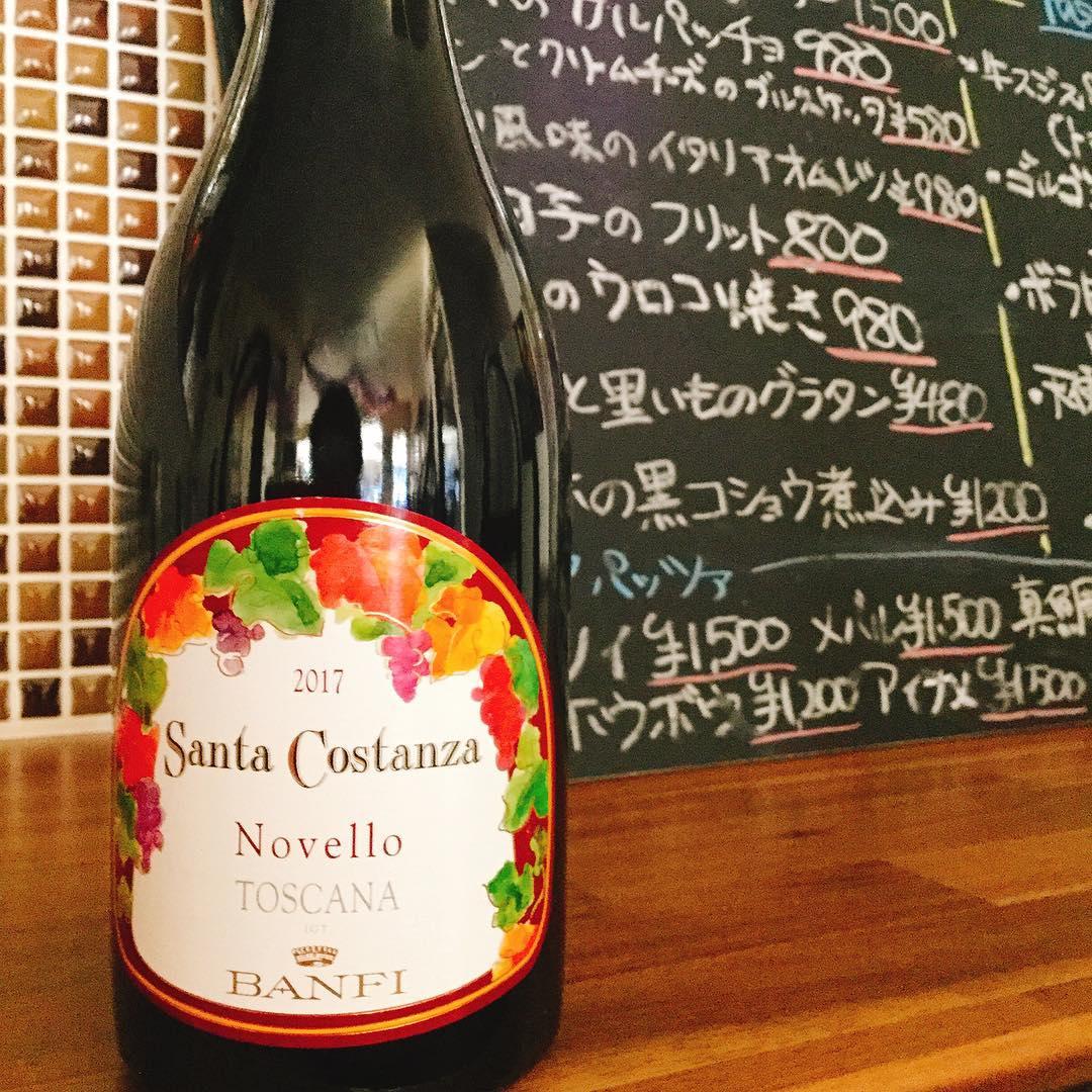 NOVELLO イタリアの新酒 ノヴェッロ入荷しました️ フランスのボジョレーも良いですが、イタリアのノヴェッロもいかがでしょうか? 数量限定です!この機会に是非
