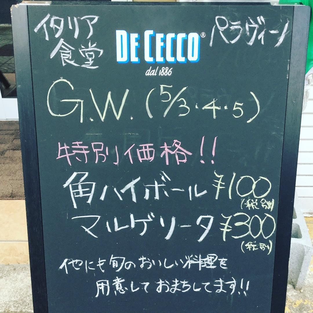 今日から3日間です!  ハイボール 100円 マルゲリータ 300円  太田駅南口から徒歩5分くらいの所にあります(^^) 是非ご来店下さい!!