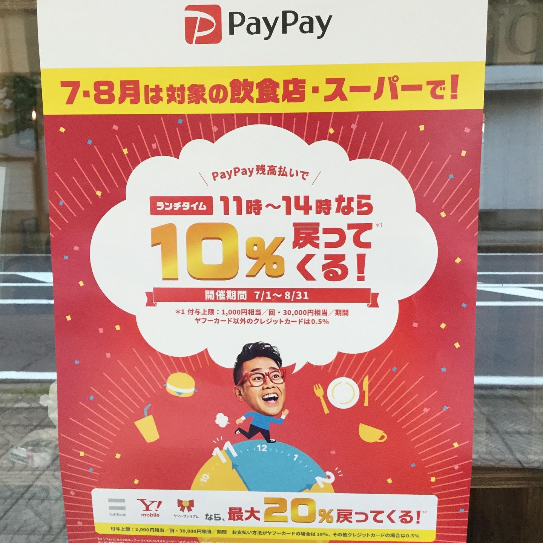 PayPay使えます️ 7、8月はランチタイムでお得なキャンペーン中。  3連休最終日 本日もよろしくお願いします🏻