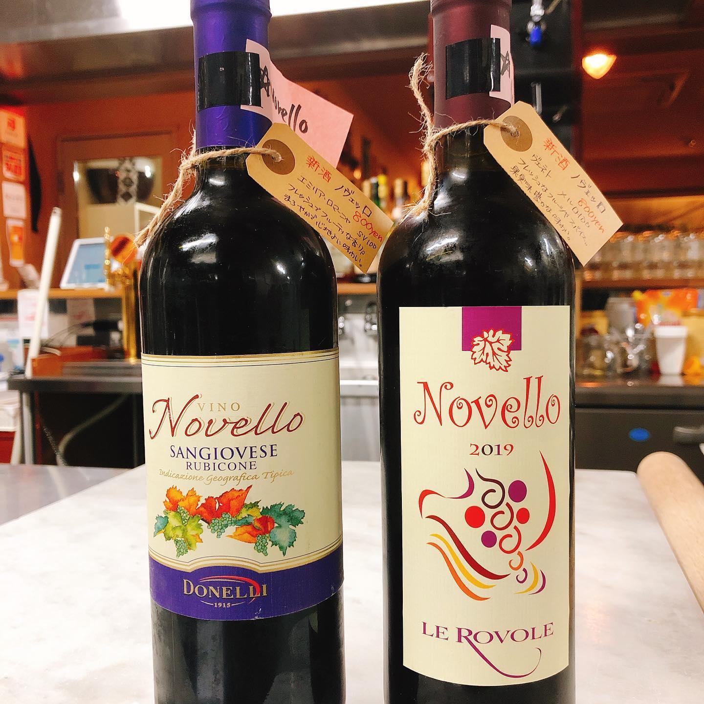 イタリアの新酒ノヴェッロ 明日30日解禁です️ 今年はエミリア・ロマーニャのサンジョヴェーゼとヴェネトのメルロー️ 飲み比べも出来ます。 フレッシュな新酒ワインと秋らしいイタリア料理食べにきませんか?