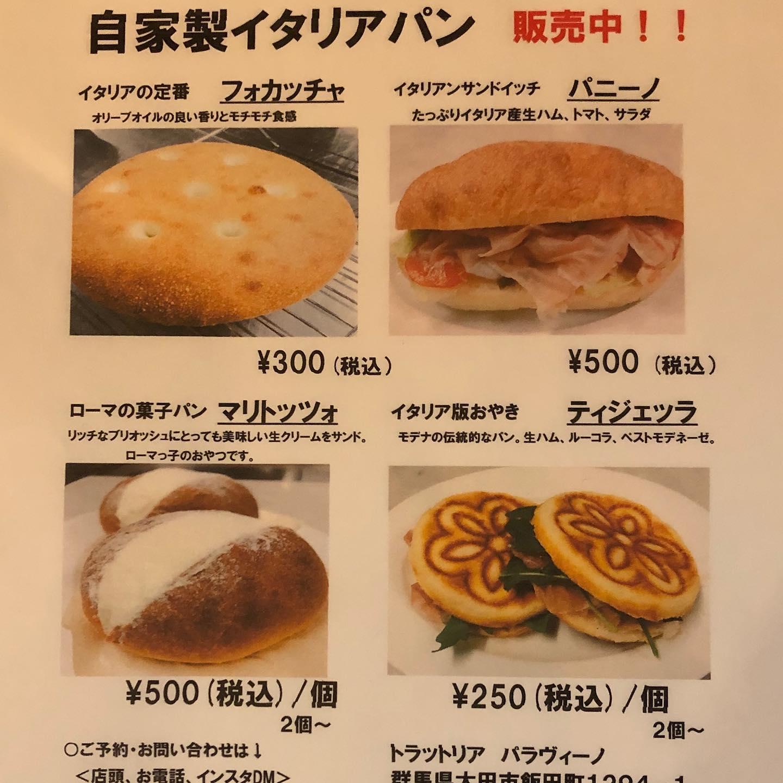 自家製イタリアパンがお求め安くなりました前日までのご予約となります。お電話、DMお待ちしてます️ 本日お席空いてます️ ご来店お待ちしてます🏻 #フォカッチャ  #マリトッツォ