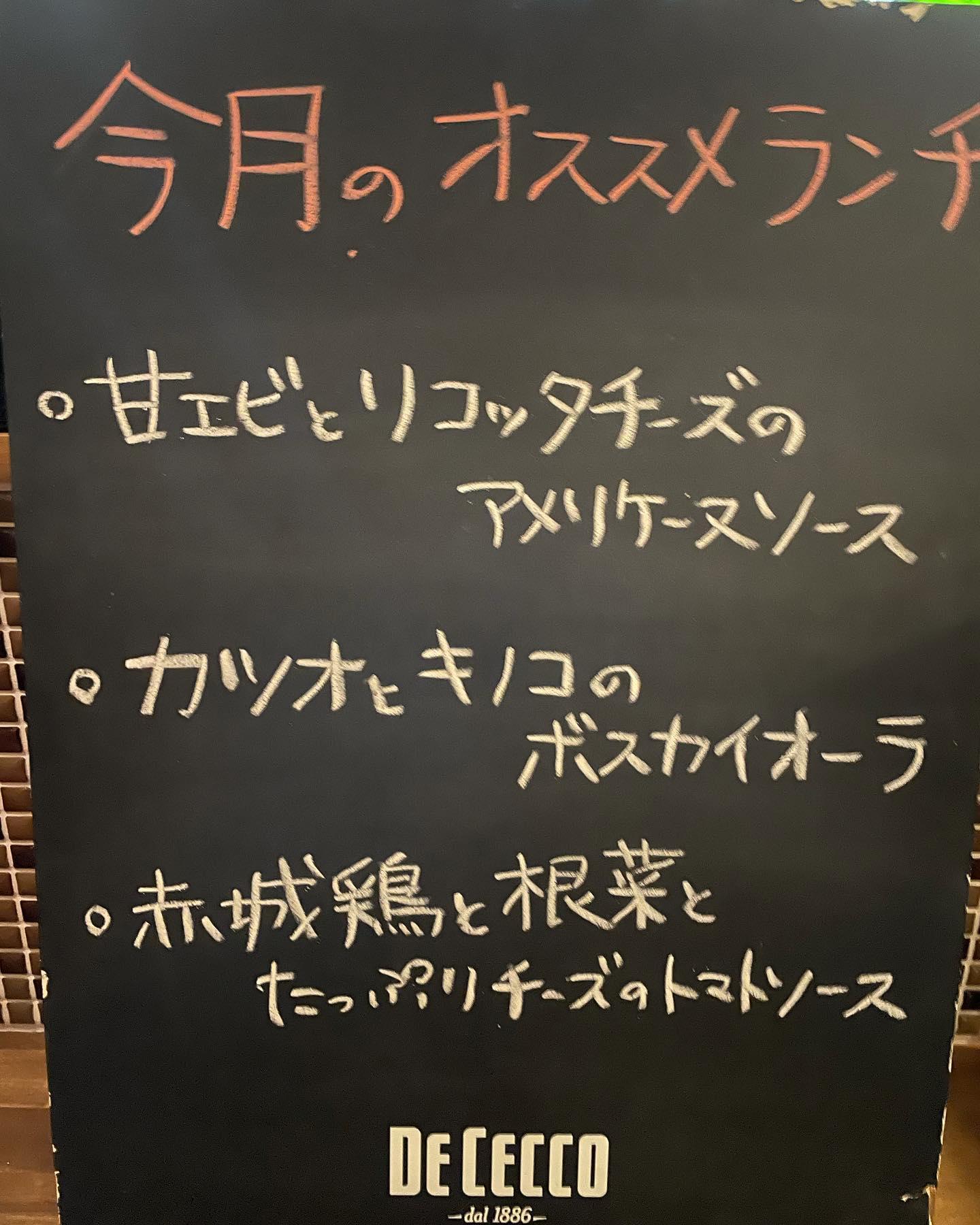 おはようございます️ 10月のオススメランチ出来ました それぞれスタッフからの説明です  ○甘エビとリコッタチーズのアメリケーヌソース  甘エビの頭と殻からとった濃厚な出汁を使ったトマトソース。 茹で上げた麺と和えたら、エビの身にさっと火を入れて甘みを引き出します 仕上げのリコッタチーズでコクをプラスした旨味たっぷりのパスタです  ○カツオとキノコのボスカイオーラ  秋の味覚の【キノコ】をふんだんに使いましたレアに火を通したカツオを加えオレガノの香りが食欲をそそる一皿です  ○赤城鶏と根菜とたっぷりチーズのトマトソース  根菜はミネラルが多く含まれていて、体を温める効果があるといわれてます♂️ 少し肌寒くなってきた今にいかがでしょうか 赤城鶏の旨みと根菜のシャキシャキした食感にチーズが溶けて満腹感のある仕上がりです  本日ランチより️ よろしくお願いします🏻  #カウンター席 あります 美味しいグラスワインあります #肉の盛り合わせ  手打ちパスタ ピッツァ #イタリア料理  パラヴィーノワインアカウント @paravino.vino パラヴィーノテイクアウトアカウント @paravino.takeout